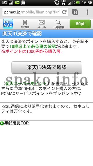pcmax8