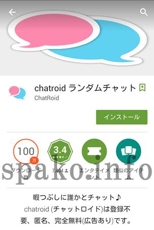 chatro1