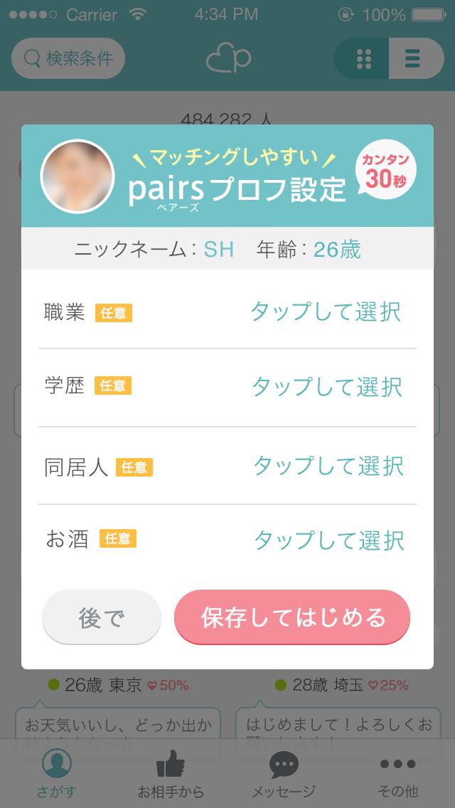 03_ios_tutorial_profile_1_2
