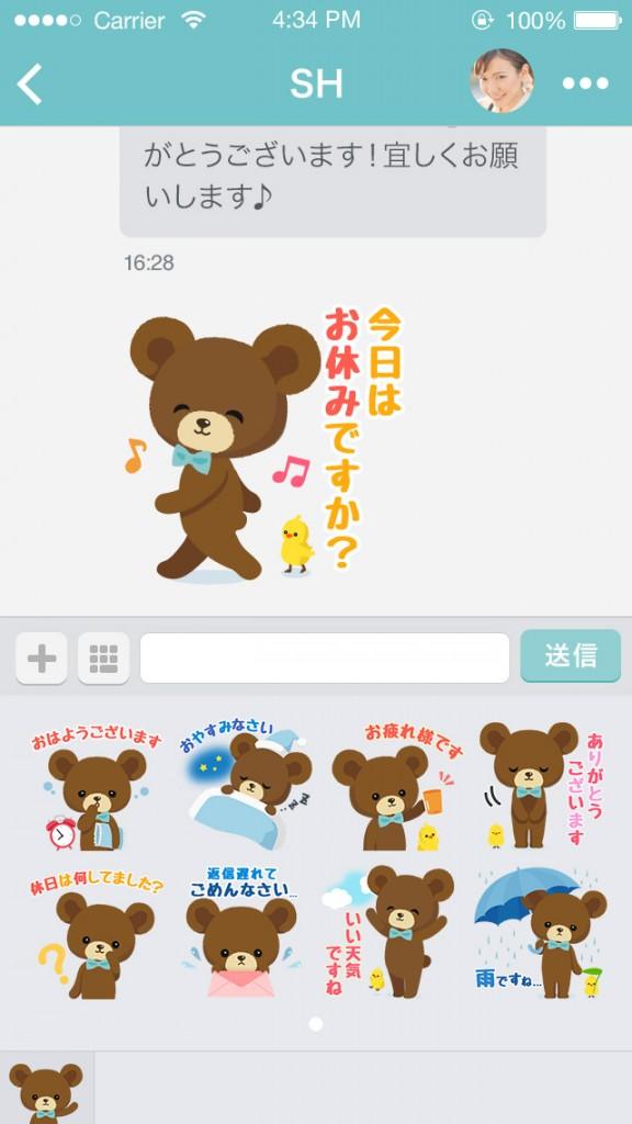 app_stamp_open