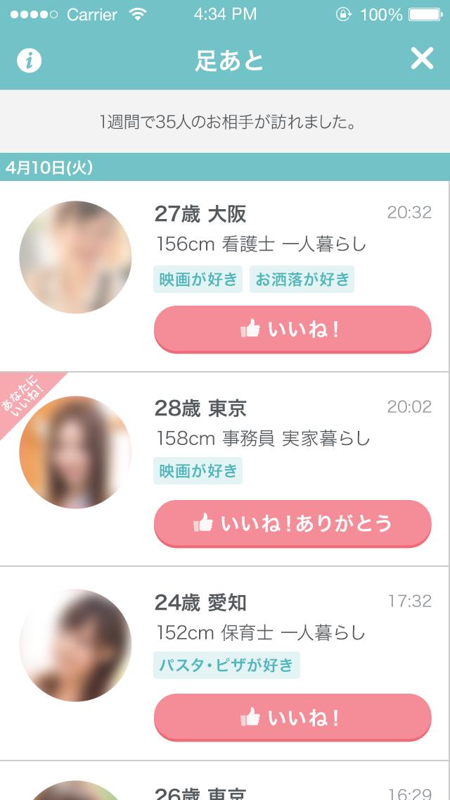ios_visitor