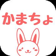 かまちょアプリはエロいと評判→出会いには情報不足すぎぃ!