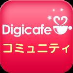 デジカフェの公式アプリが評判なので会えるかトライしてみた