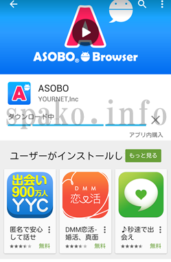 asobo32