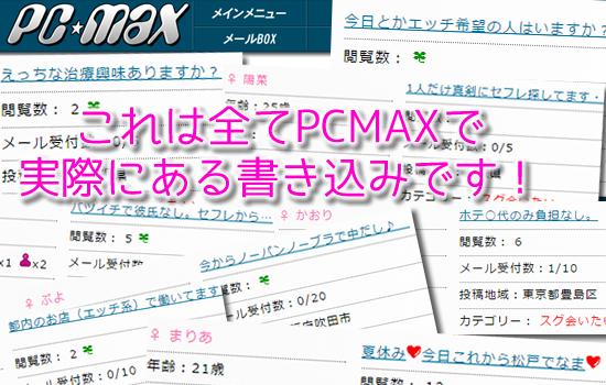 pcmaxse1