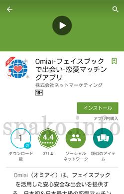 omiai1