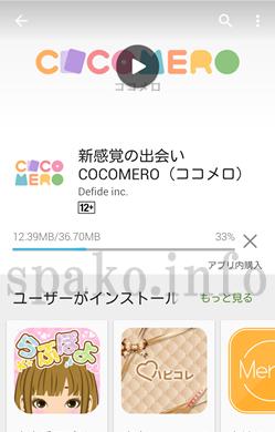 cocomero3