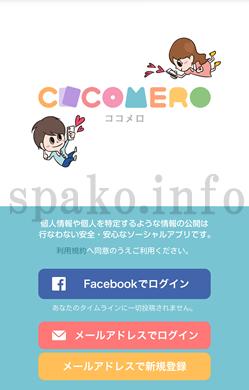cocomero4