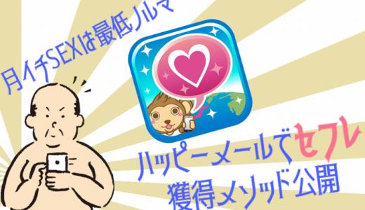 【月イチSEXは最低ノルマ】ハッピーメールでセフレ獲得メソッド公開