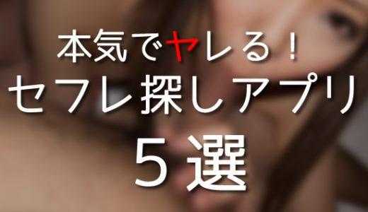 中年オッサンでもヤレるセフレ確保アプリ5選in2018【女子素人率100人調査】
