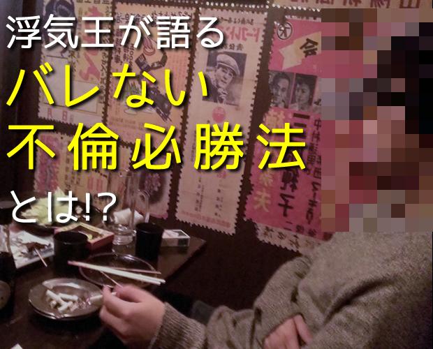浮気王が厳選の不倫アプリ5選【嫁バレからが勝負だぞ】