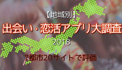 【地域別】出会い・恋活アプリ大調査2019【7都市20サイトで評価】