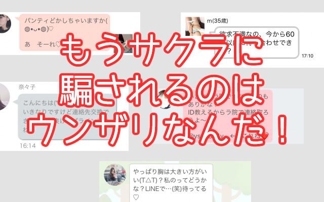 会 サクラ アプリ 出 系