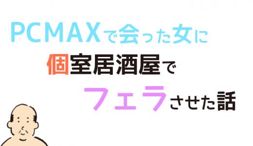 管理人のアプリdeセックス体験談【PCMAXでフェラ昇天】