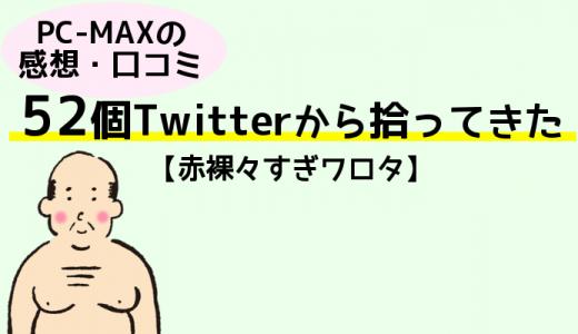 PCMAXの感想・口コミ52個Twitterから拾ってきた【赤裸々すぎワロタ】