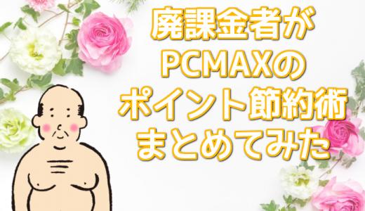 廃課金者がPCMAXのポイント節約術まとめてみた【2019最新版】