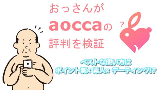 おっさんがaoccaアプリの評判を検証【ベストな使い方はポイント制×素人×デーティング!?】