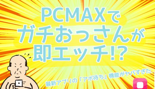 評判のPCMAX公式アプリ「アポ待ち」で即会いチャレンジ→きゃわたん女子とチューw
